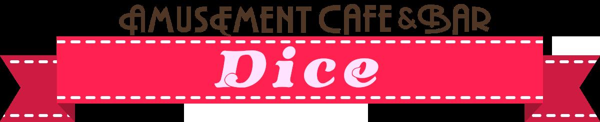 2007- AmusementCafe&Bar 「Dice」